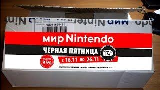 Черная Пятница в Мир Nintendo! Распаковка посылки!
