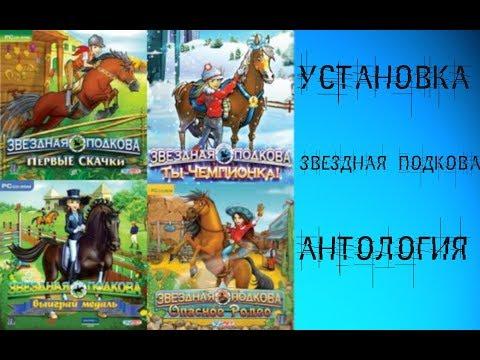 Звездная подкова Установка и скачивание игры Антология 