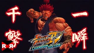 Street Fighter IV Champion Edition - All Characters Super & Ultra Combo Moves - iOS Gameplay