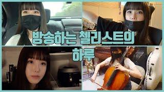 인방하는 첼리스트의 하루 (feat.벤츠기사님)