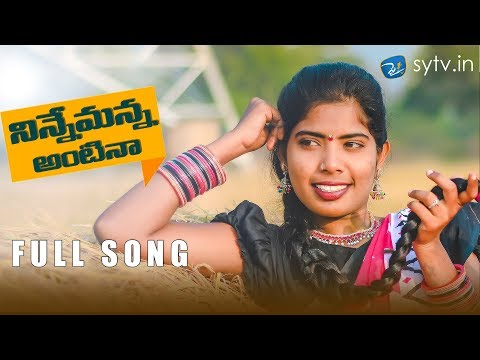 Anademanantina Latest Folk Song  Laxmi Thirupathi Matla