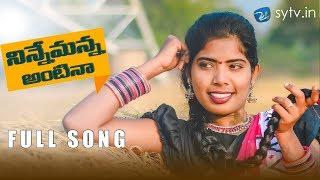 ANADEMANANTINA |Latest Folk Song | Laxmi |Thirupathi Matla| Sytv.in