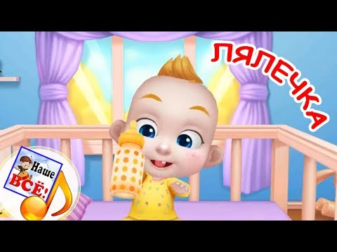 Лялечка. Мульт-песенка, видео для детей. Наше всё!