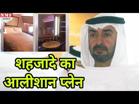 अगर आप ने UAE के Prince Al Nahyan का ये Private Plane नहीं देखा तो कुछ नहीं देखा
