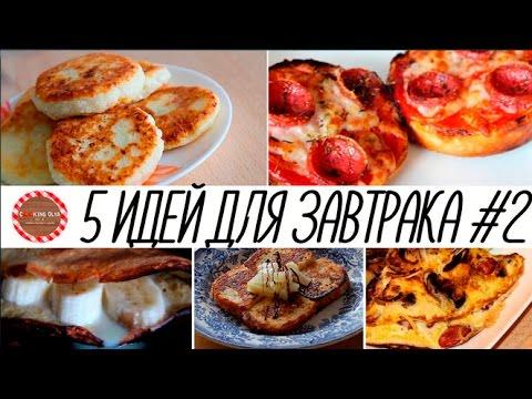 Что приготовить на завтрак? 5 ИДЕЙ: ДЛЯ ЗАВТРАКА #2★ Простые рецепты Olya Pins - Видео онлайн