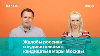 На кого жалуются россияне и «удивительные» кандидаты в мэры Москвы