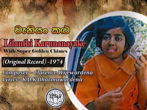 Waniyan Kalu / Lilanthi Karunanayake / K.D.K Dharmawardena / Clarence Wijewardena