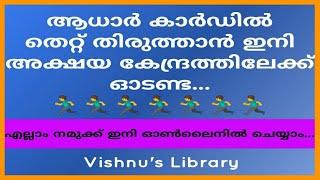 Aadhaar Updation Online Malayalam | ആധാർ കാർഡിലെ വിവരങ്ങൾ പുതുക്കാം