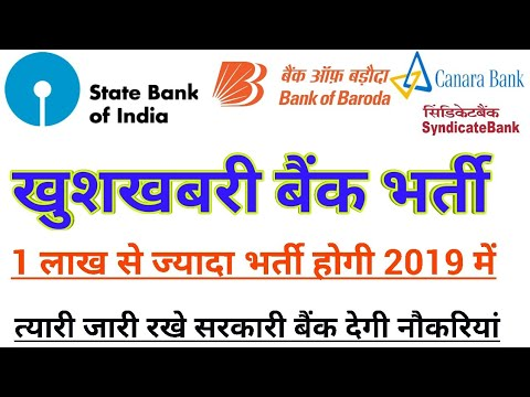 खुशखबरी बैंक भर्ती 1 LAKH JOBS|  SBI| Bank of Baroda| Syndicate Bank |Canara Bank | Are You Ready ?