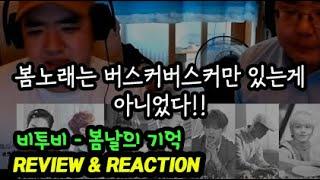 [비투비 노래추천] BTOB - 봄날의 기억(Remember That) 가사 리뷰&리액션 review…