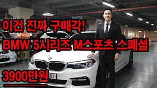 하늘을 찌르는 상품성! BMW 5시리즈 M 스포츠 스폐…