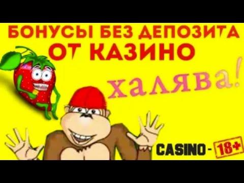 промокод казино Игорный Дом Лев