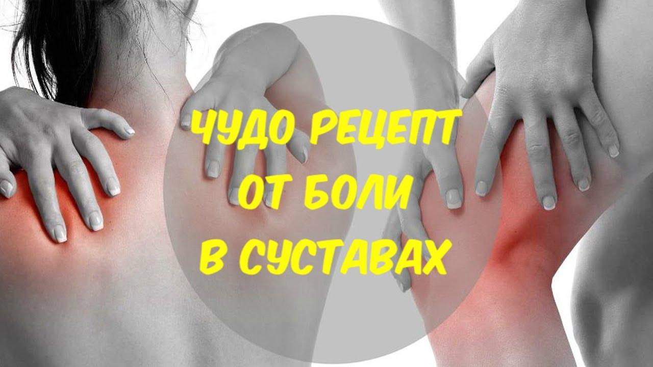 Избавление от боли суставов тибетской медицине протезирование суставов в пмр молдове