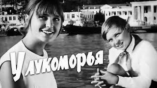 У Лукоморья (ТО Экран, 1969). Детский фильм | Золотая коллекция