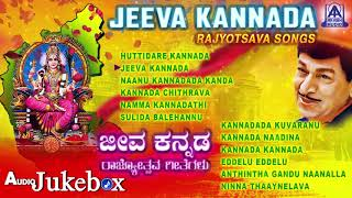 ಕನ್ನಡ ರಾಜ್ಯೋತ್ಸವ Jeeva Kannada Rajyotsava Songs | Patriotic Kannada Songs Jukebox