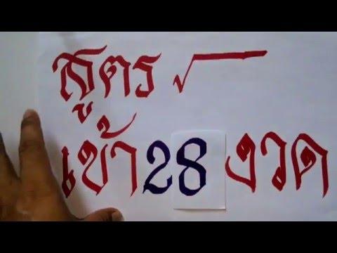 สูตรคำนวณหวยแม่นมาก(สามตัวบน)เข้า28งวด วันที่ 16พค2559