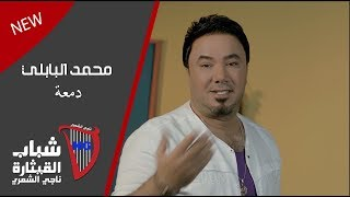 محمد البابلي -  دمعة (فيديو كليب حصري) | 2019 | Mohamed Al Babli - Dam3a