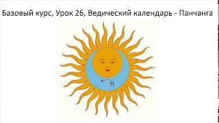 Астрология SSS1. БК Урок 26 - Ведический календарь. Панчанга (Тушкин)