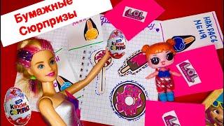 Паперові сюрпризи! відео для дітей,розпакування, куля лол, лялька Барбі.