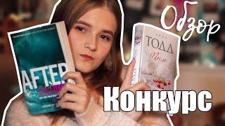 """Анна Тодд """"После"""" Обзор + конкурс (LermurBook)"""