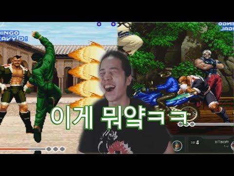[SandBag TV][킹오브98] 킹오브 신버전!! 완전막장개싸움그자체 ㅋㅋㅋ