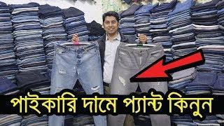 পাইকারি দামে জিন্স প্যান্ট কিনুন || Cheap Jeans Pants Market In Dhaka,Bd || Buy Stylish jeans Pants