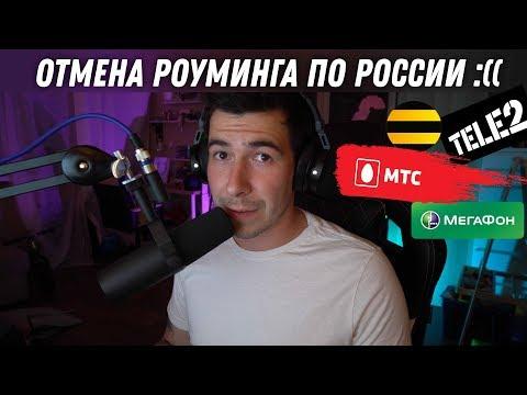 Как подключить роуминг на мтс по россии бесплатно