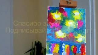 Как нарисовать вечерний пейзаж.Уроки живописи и рисования. Акрил. Техника. Demo.Tutorial. Ч.1