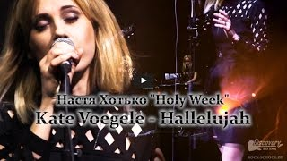 Holy Week - Live version