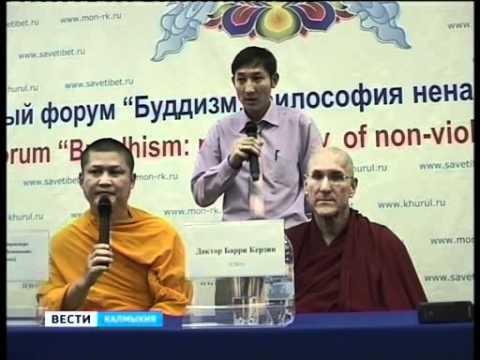 В Элисте проходит Международный буддийский форум