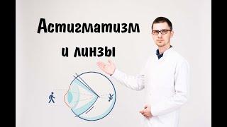 контактные линзы ACUVUE для коррекции астигматизма