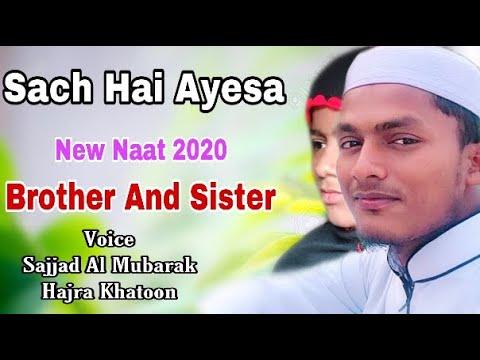 Brother And Sister New Naat || Sach Hai Aesa Kar Ke Dekhana || Sajjad Al Mubarak & Hajrah Khatoon ||