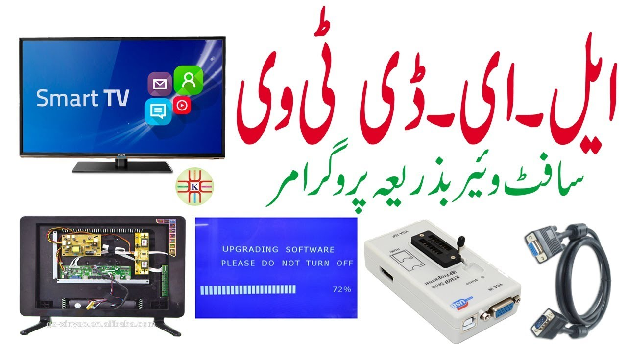 How to Program the Standby LED TV Firmware/Software by Programmer Detail  Video in Urdu/Hindi