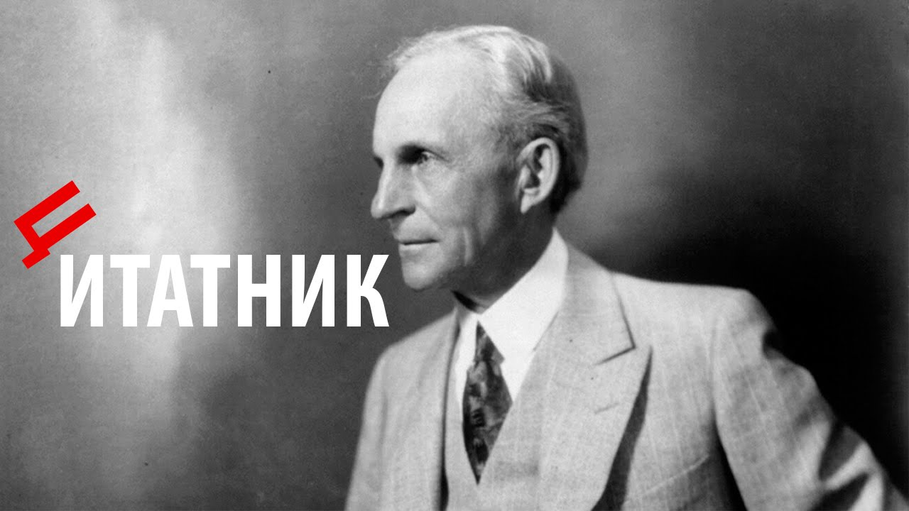 the early years and presidency of henry ford