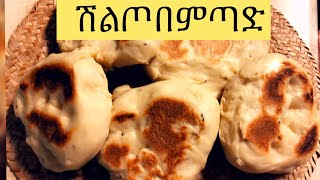 #konjotube# Ethiopian food#bread#ዳቦ# How to make small bread at home ( የዳቦ አገጋገር)
