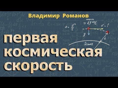 ПЕРВАЯ КОСМИЧЕСКАЯ СКОРОСТЬ 9 класс физика