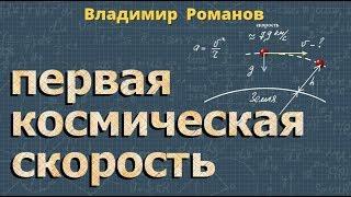 ПЕРВАЯ КОСМИЧЕСКАЯ СКОРОСТЬ физика 9 класс видеоурок