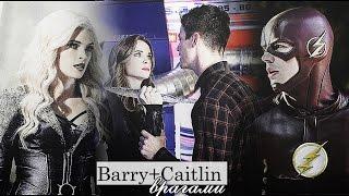 ► Barry+Caitlin || Врагами + [3x20] { The Flash}◄
