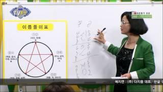 예지연구성성명학특강1회(수강문의1644-0178)