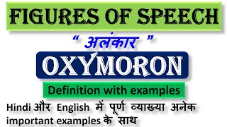 """Figures of speech """"Oxymoron"""" Definition with examples in English and Hindi."""