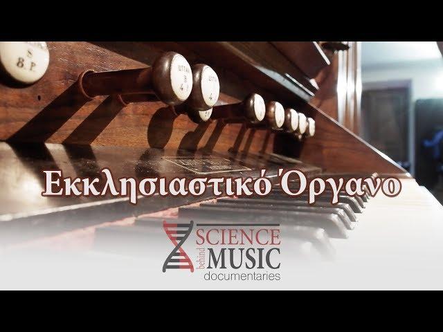 Το αρχαιότερο εν λειτουργία Εκκλησιαστικό Όργανο στην Ελλάδα | SBM Documentaries #2