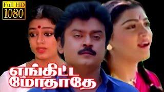 Enn Kitte Mothathey | Vijayakanth,Kushboo,Shobana | Tamil Superhit Movie HD