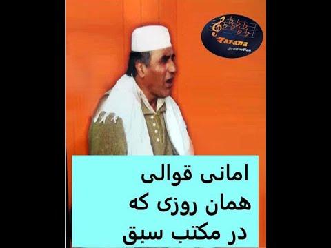 صورة فيديو : امانی قوالی همان روزی که در مکتب سبق, Amani Qawali Haman Roze Ke Dar Maktab