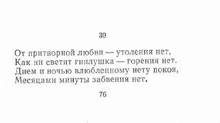 Хайям Омар 1986 Библиотека поэта  Часть 2