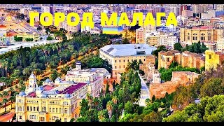 Испания город Малага Malaga  автобусная экскурсия(Испания город Малага Malaga автобусная экскурсияИспания Небольшой живописный город Малага Malaga на юге стра..., 2016-05-20T12:09:38.000Z)