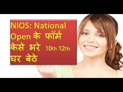 How to fill National open form NIOS  National Institute of Open Schooling www.nios.ac.in