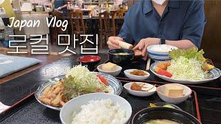 일본브이로그우연히 들어간 로컬 맛집, 경치 맛집 관광지…