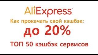 видео ТОП-7 Кэшбэк сервисов Алиэкспресс (Aliexpress) 2016/2017 - сравнение и обзор лучших, выгодных кэшбэк-сервисов