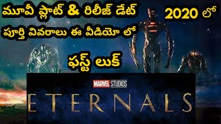 ETERNALS (2020) MOVIE PLOT & RELEASE DATE OFFICIAL UPDATES IN TELUGU MOVIE ENTERTAINMENT