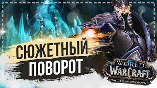 КОРОЛЬ ЛИЧ ВОЗВРАЩАЕТСЯ? Сильвана и Лоа Смерти / World of Warcraft